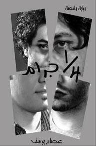ربع جرام - عصام يوسف