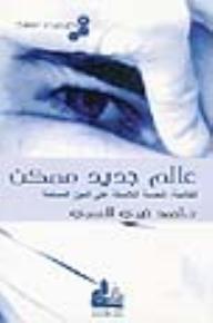 عالم جديد ممكن (كيمياء الصلاة #3) - احمد خيري العمري
