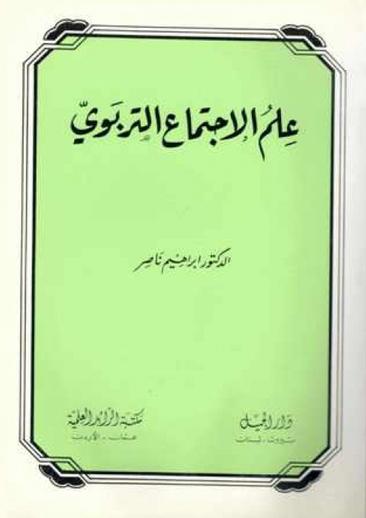 علم الاجتماع التربوي إبراهيم ناصر pdf