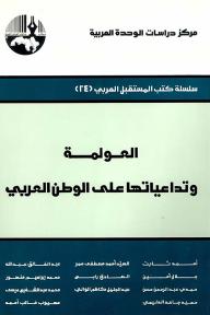 العولمة وتداعياتها على الوطن العربي ( سلسلة كتب المستقبل العربي )
