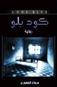 كود بلو - مروان الغفوري