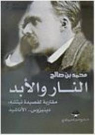 النار والأبد؛ مقاربة لقصيدة نيتشه: دينيزوس.. الأناشيد - محمد بن صالح