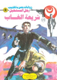 """شريعة الغاب """"الجزء الثانى"""" (72) (سلسلة رجل المستحيل) - نبيل فاروق"""