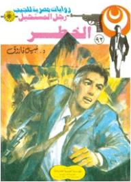 الخطر -الجزء الثاني (سلسلة رجل المستحيل #92) - نبيل فاروق