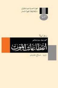 انقطاعات الموت - جوزيه ساراماجو, صالح علماني