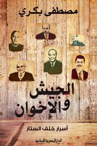 الجيش والإخوان: أسرار خلف الستار
