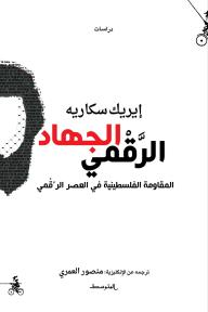 الجهاد الرَّقمي - المقاومة الفلسطينية في العصر الرقمي