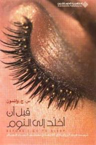 قبل أن أخلد إلى النوم - س. ج. واتسون, مركز التعريب والبرمجة , أفنان محمد سعد الدين
