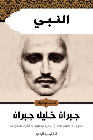 النبي - جبران خليل جبران
