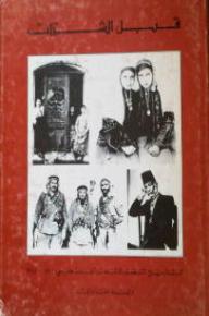 قبل الشتات: التاريخ المصور للشعب الفلسطيني 1876 –1948 - وليد الخالدي