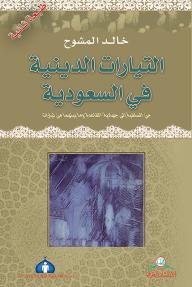 التيارات الدينية في السعودية : من السلفية إلى جهادية القاعدة وما بينهما من تيارات
