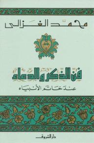 فن الذكر والدعاء عند خاتم الأنبياء - محمد الغزالي