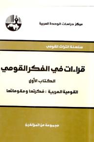 قراءات في الفكر القومي - الكتاب الأول / القومية العربية: فكرتها ومقوماتها ( سلسلة التراث القومي )