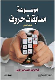 موسوعة مسابقات حروف (الجزء الثاني) - فتح الرحمن محمد حسن جميل