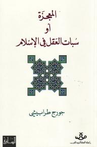 المعجزة أو سبات العقل في الإسلام - جورج طرابيشي