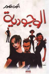 الوجودية - أنيس منصور