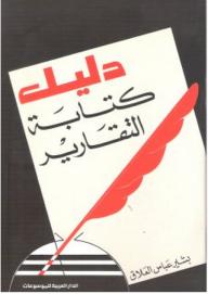 دليل كتابة التقارير - بشير عباس العلاق