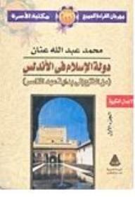 مراجعات دولة الإسلام في الأندلس الجزء الثالث دولة