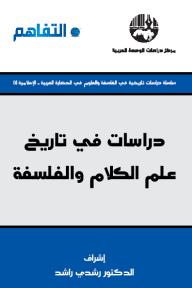 دراسات في تاريخ علم الكلام والفلسفة - مجموعة مؤلفين, رشدي راشد