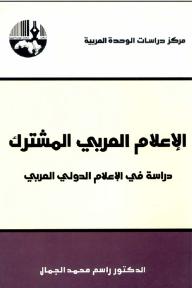 الإعلام العربي المشترك: دراسة في الإعلام الدولي العربي - راسم محمد الجمال