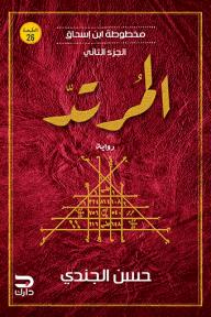 المرتد :  مخطوطة ابن إسحاق - الجزء الثاني