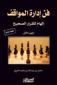 فن إدارة المواقف: إلهام للقرار الصحيح - الجزء الأول - محمد عبدالله الفريح