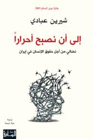 إلى أن نصبح أحراراً: نضالي من أجل حقوق الإنسان في إيران