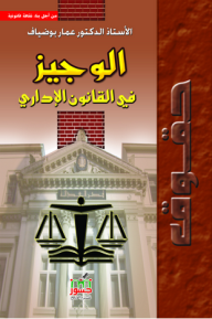 الوجيز في القانون الإداري - عمار بوضياف