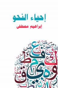 إحياء النحو - إبراهيم مصطفى, طه حسين
