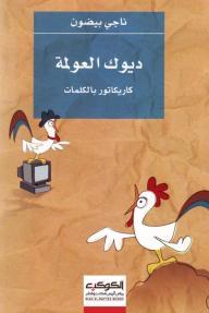 ديوك العولمة: كاريكاتور بالكلمات