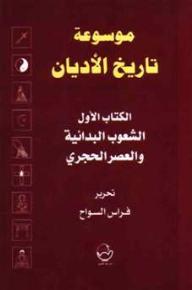 موسوعة تاريخ الأديان #1: الشعوب البدائية والعصر الحجري - فراس السواح