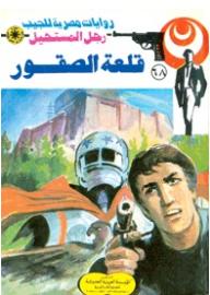 """قلعة الصقور """"الجزء الأول"""" (68) ( سلسلة رجل المستحيل ) - نبيل فاروق"""