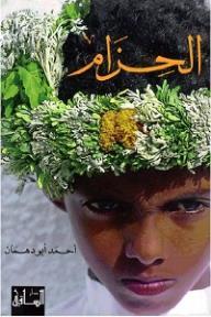 الحزام - أحمد أبو دهمان