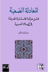 المعادلة الصعبة: فشل حركة الإستنارة الحديثة في البلاد العربية