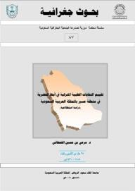 سلسلة بحوث جغرافية (87) تقييم النفايات الطبية المنزلية في أبها الحضرية في منطقة عسير بالمملكة العربية السعودية - مرعي بن حسين القحطاني