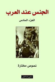 الجنس عند العرب 6