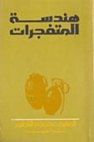 هندسة المتفجرات - محمود الناطور