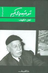 أهل الكهف - توفيق الحكيم