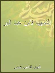 التمهيد لابن عبد البر المكتبة الشاملة