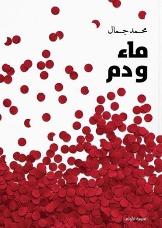 كتاب ماء ودم محمد جمال pdf