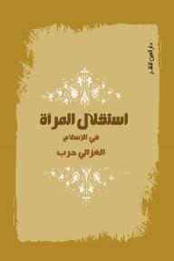 استقلال المرأة في الإسلام