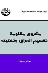 مشروع مقاومة تقسيم العراق وتفتيته