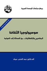 سوسيولوجيا الثقافة : المفاهيم والإشكاليات ... من الحداثة إلى العولمة - عبد الغني عماد