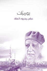 يوميَّات - عباس محمود العقاد