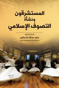 المستشرقون ونشأة التصوف الإسلامي