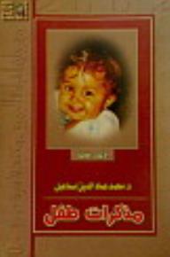 مذكرات طفل - محمد عماد الدين إسماعيل
