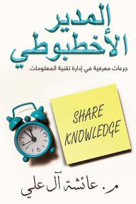 المدير الأخطبوطي: جرعات معرفية في إدارة تقنية المعلومات
