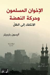 الإخوان المسلمون وحركة النهضة - أليسون بارجيتر, أحمد ناهد البداوي