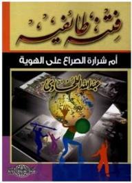 فتنة طائفية: أم شرارة الصراع على الهوية - عبد الله الطحاوي
