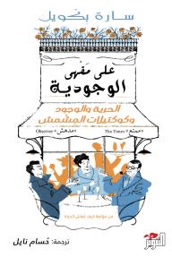 على مقهى الوجودية - سارة بكويل, حسام نايل